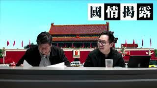 陝西千億礦權案糾紛疑雲〈國情揭露〉2019-01-08 d