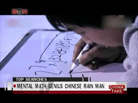 Mental math genius Chinese rain man - China Take - Jan 28 ,2014 - BONTV China