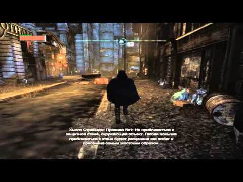 Batman : Arkham City - Robin Gameplay - Free Roam