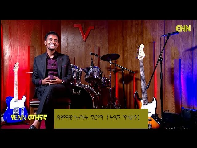 Ethiopia: Interview With  Musician Abinet Girma