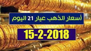 اسعار الذهب عيار 21 اليوم الخميس 15-2-2018 من محلات الصاغة في مصر