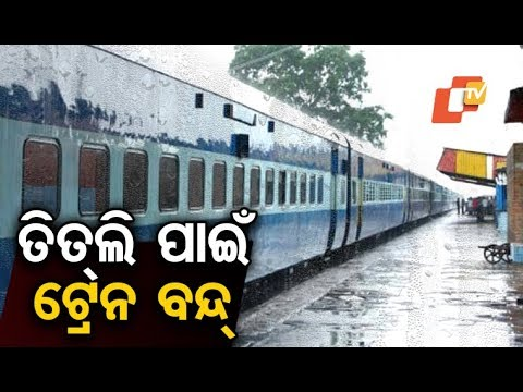 Cyclone Titli  Many trains cancelled till further orders