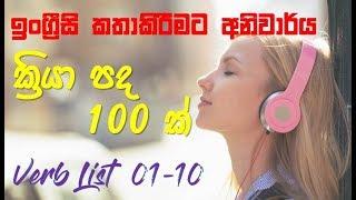 English Sinhala 100 Verb list 01- 10 ඉංග්රීසි ක්රියා පද  01- 10
