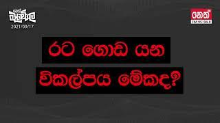 2021-09-17 | Neth Fm Balumgala