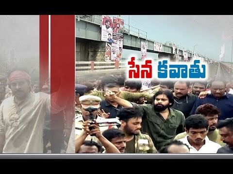 Jana Sena is Not A Political Party | It's An Army Without Weapons | Pawan Kalyan