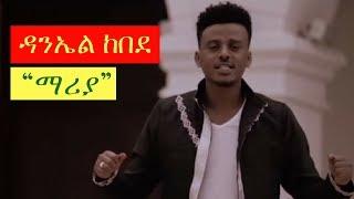 Daniel Kebede - Mariya [NEW! Ethiopian Music Video 2017] Official Video