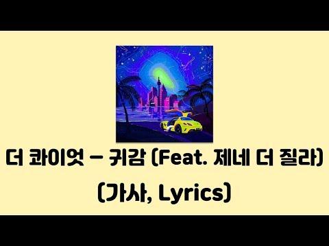 더 콰이엇 (The Quiett) - 귀감 (Feat. 제네 더 질라 (ZENE THE ZILLA) [glow forever]│가사, Lyricss
