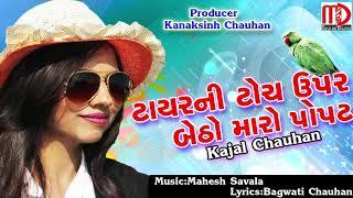 ટાયરની ટોચ ઉપર બેઠો મારો પોપટ | Latest Gujarati Song 2018 | Kajal Chauhan New Song |