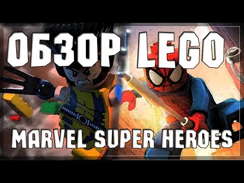 Обзор Lego Marvel Super Heroes (финальная версия)