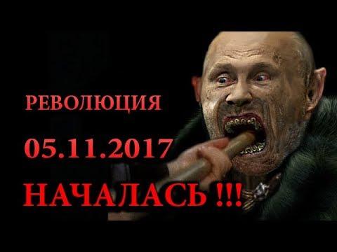РЕВОЛЮЦИЯ  05.11.  НАЧАЛАСЬ !!!  /В. Мальцев/  5 ноября 2017
