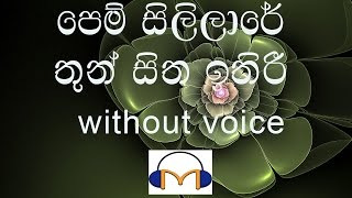 Pem Sililare Karaoke (without voice) පෙම් සිලිලාරේ තුන් සිත ඉතිරී