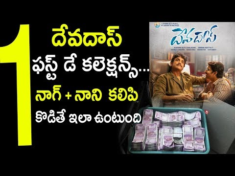 Devadas 2018 Movie First Day Collections | Nagarjuna | Nani | Rashmika | Aakanksha | Tollywood Nagar