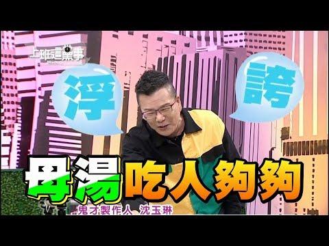 台綜-上班這黨事-20181206 吃虧也能佔便宜!? 別咄咄逼人了!!