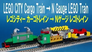 LEGO CITY 7898 cargo train deluxe → N Gauge LEGO Train レゴ シティー 7898 カーゴトレイン Nゲージ化