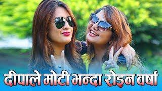 Ok Masti Talk with Deepa Shree & Barsha    दीपाले मोटी भन्दा interviewमै रोइन वर्षा