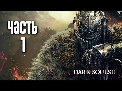 Прохождение Dark Souls 2: Crown of the Sunken King (Корона Топлого короля) — Часть 1: Шульва