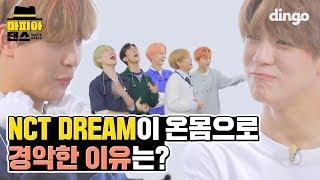 NCT DREAM - We Go Up [MAFIA DANCE] [마피아 댄스] 엔시티 드림