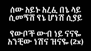 Kassahun Legesse - Nanaye ናናዬ (Amharic With Lyrics)