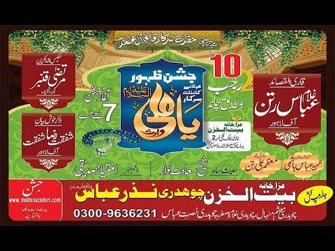 Zakir Shafqat Raza Shafqat | 10 Rajab 2018 | Jashan Mola Ali A.S | New Qasiday |