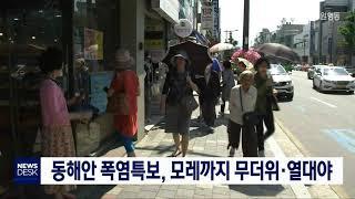 데스크]동해안 폭염특보, 무더위 예상
