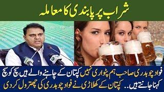 Fawad Chaudhry Statement On Sharab Bill | Pakistan News | Ary News Headlines