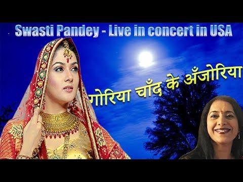 Bhojpuri Live Video Song from USA| Goriya Chand Ke Anjoriya - Rare Female version | Swasti Pandey