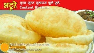 Instant Bhature - फूले फूले मुलायम भटूरे झटपट बनायें - Quick bhatura recipe