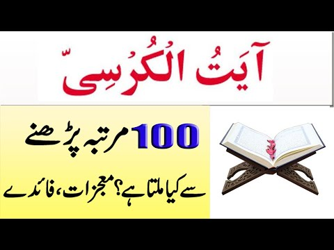 Read Ayatul Kursi 100 times For || Wishes || job || health || protection Etc