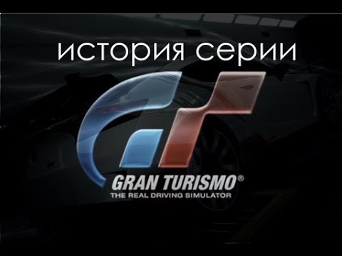 История серии Gran Turismo