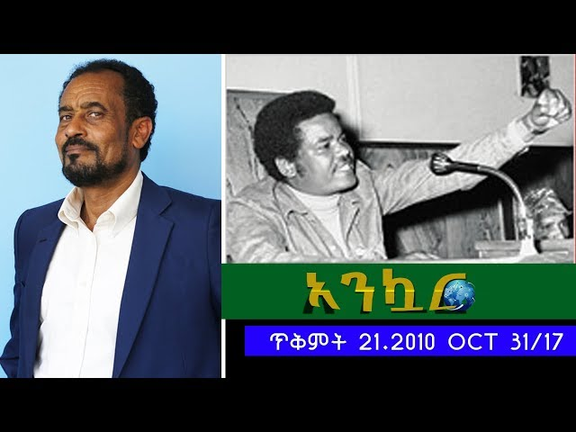 - Ethiopian Daily News Digest | October 31, 2017
