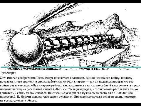 Супер-Оружие Теслы  кон. 19 нач. 20-го веков