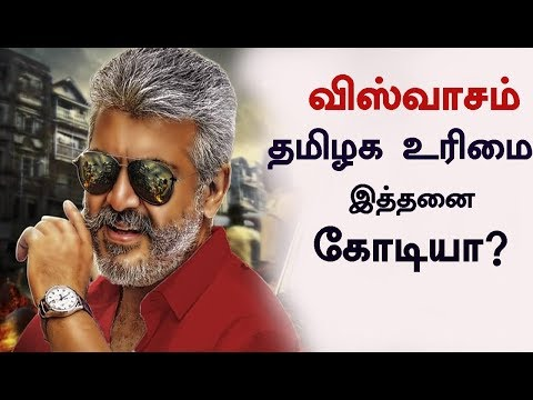 Viswasam Tamil Nadu Business ' Vera Level '| Thala ajith | Thala 59