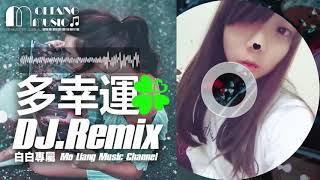 【莫良】多幸運DJ.Remix/白白專屬/高音質