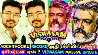 ADCHITHOOKU RECORD அதிர்ச்சியில் விஜய் ரசிகர்கள் ஏன் ? Viswasam Teaser Update | Thala Ajith Viswasam