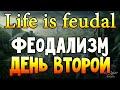 Life Is Feudal ФЕОДАЛИЗМ. ДЕНЬ ВТОРОЙ