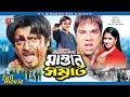 Mastan Somrat I Rubel I keya I Misha Showdagor I Bangla Movie HD MP3