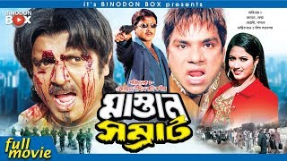 Mastan Somrat I Rubel I keya I Misha Showdagor I Bangla Movie HD