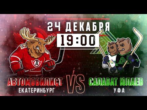 «Автомобилист» – «Салават Юлаев». Пресс-конференция