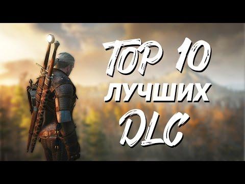ТОП 10 Лучших DLC