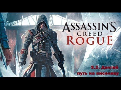 Прохождение Assassin's Creed Rogue. 100% синхронизация. Часть 3. Глава 2. Долгий путь на виселицу