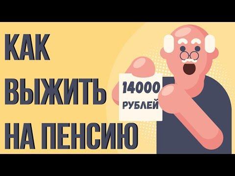Как выжить на пенсию в России. Как прожить на российскую пенсию.