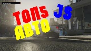 """GTA 5 - """"ТОП 5 Авто в игре"""" [ PAST-GEN ]"""