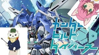 My Thoughts on Gundam Build Divers