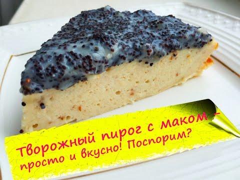 Творожный пирог с маковой заливкой - диетический чизкейк!