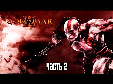 Прохождение God of War 3 Remastered [60 FPS] — Судии Подземного мира