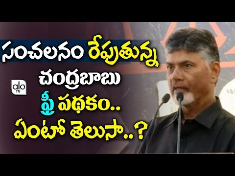 Chandrababu Govt Launched New Scheme For People | AP Elections 2019 | Politics | Alo Tv Channel