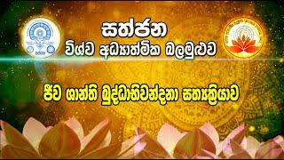 2020.03.26 - 2020.04.26 Sathjna Vishva Adyathmika Sathyakriyva