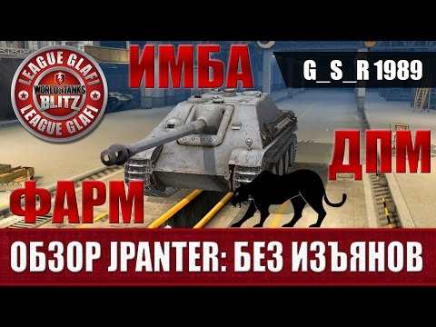 WoT Blitz Обзор JPanter - World of Tanks Blitz JPanter
