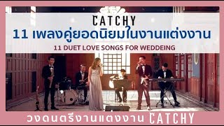 ????????????????? CATCHY - 11 ????????????????????????????? 2017 - 11 Duet Love Songs for Wedding