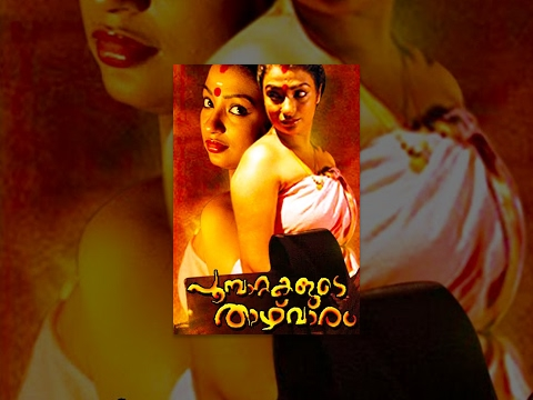 Poompattakalude Thazhvaram (2013) - Malayalam Full Movie Official Hd video